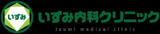 内科・呼吸器内科・消化器内科 いずみ内科クリニック Izumi Medical Clinic